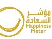 بمناسبة اليوم العالمى للسعادة.. أبوظبى تحقق 7.72 نقطة فى مؤشر السعادة