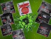 """""""متخافوش"""".. 10 حقائق إيجابية حول كورونا تدعو للتفاؤل.. فيديو"""