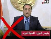 """""""اليوم السابع"""" يحذر من منشور كاذب عن تصريح رئيس الوزراء حول تعامل الأزواج وكورونا"""