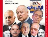 """""""الأهرام العربى"""" تحتفى بمرور 75 عاما على إنشاء جامعة الدول العربية في عدد خاص"""