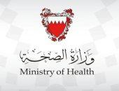 البحرين تعلن تسجيل 55 إصابة بفيروس كورونا منها 41 لوافدين