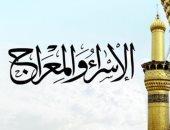 صيام الإسراء والمعراج جائز أم بدعة.. اعرف رد دار الإفتاء
