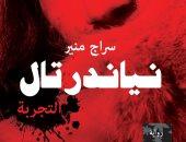 """""""نياندرتال"""" رواية جديدة لـ سراج منير عن دار الكتب خان"""