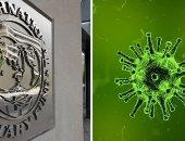 صندوق النقد: تزايد أعداد إصابات كورونا وإعادة الإغلاق ستؤدى إلى تدهور إقتصادي عالمى