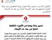 الطيران الكويتى يسير الرحلات لنقل المصريين الراغبين بالعودة لبلادهم