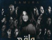 """فيديو.. سميرة سعيد تعيش مع ظروف الناس الصعبة بأغنية """"واقع مجنون"""""""