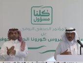 السعودية تعلن تمديد قرار تعليق العمل فى القطاعين الحكومى والخاص