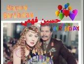 كيف احتفلت نادية الجندى بعيد ميلاد حسين فهمى؟