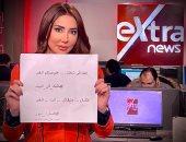 مذيعو إكسترا نيوز مناشدين الجمهور: هنوصلكم الخبر خليك فى البيت