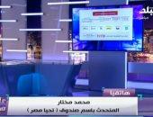 صندوق تحيا مصر: لدينا محور خاص لمواجهة الكوارث والأزمات..وساهمنا مليار جنيه لمواجهة فيروس c
