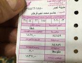 قارء يشكو عدم الانتظام في قراءة عداد الكهرباء بمدينة نصر