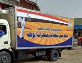 محافظة القاهرة: توفير سيارة لبيع المطهرات بسعر التكلفة بالتعاون مع القوات المسلحة