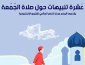 مركز الأزهر العالمى للفتوى الإلكترونية يقدم 10 تنبيهات حول صلاة الجمعة
