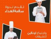 """السياحة تعقد دورات تدريبية """"لايف"""" للطهاة وأصحاب المطاعم عبر """"فيس بوك"""""""