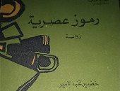 """100 رواية عربية.. """"رموز عصرية"""" قصة عراقية تسأل: هل تملك المرأة الاختيار؟"""