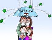 الوعى والالتزام مظلة الأسرة المصرية للحماية من كورونا فى كاريكاتير اليوم السابع