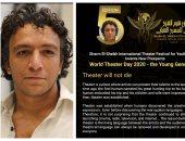شرم الشيخ الدولى للمسرح ينشر رسالة اليوم العالمى للمسرح للكاتب محمود جمال