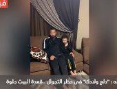فيديو.. محمد عبد الله: دلع ولادك فى حظر التجول.. قعدة البيت حلوة