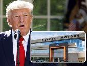 جنرال موتورز ترضخ لطالبات ترامب.. والرئيس الأمريكى يواصل الضغط.. عملاق صناعة السيارات يحول أحد مصانعه لإنتاج أجهزة التنفس الصناعى.. وترامب: نريد تحقيق كفايتنا ومساعدة الآخرين لمكافحة كورونا