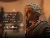 """محمد حاتم: """"ممالك النار"""" ارشحه لكل شخص قاعد زهقان فى الحظر"""