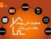 """""""اورنچ مصر"""" تسخر جميع امكانتها وخدماتها الرقمية والمالية الذكية للمساهمة في الوقاية والحد من انتشار فيروس """"كورونا"""""""