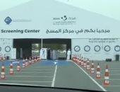 شاهد.. أبوظبى تدشن مركز لاختبار لكورونا من السيارة هو الأول فى الخليج