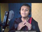 """يوسف فرج طفل """"ذا فويس كيدز"""" يطرح """"رمضان يستاهل"""" للتوعية بالبقاء فى المنزل"""