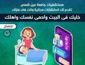 خليك فى البيت.. مستشفيات عين شمس تطلق خدمة الاستشارات الطبية عن بعد لطب الأطفال