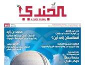 """الإمارات.. """"الجندى"""" العسكرية تواكب آخر المستجدات وتوزع إلكترونيا فى أبريل"""