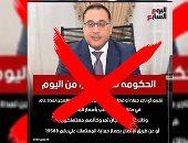اليوم السابع يحذر من صفحة مزيفة على فيس بوك تنشر أخبارًا مفبركة عن الحكومة
