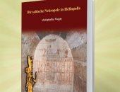 الآثار تصدر كتابا حول تاريخ جبانة العصر الصاوى فى هليوبوليس باللغة الألمانية