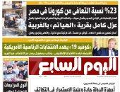 """23% نسبة التعافى من كورونا فى مصر.. غدا بـ""""اليوم السابع"""""""
