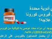 منظمة الصحة العالمية: حتى الآن لا يوجد دواء للوقاية أو العلاج من كورونا