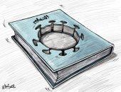 كاريكاتير كويتى يسلط الضوء على تفشى فيروس كورونا فى دول العالم