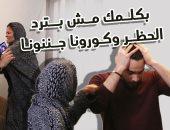 """""""بكلمك مش بترد.. الحظر والكورونا جننونا"""".. حلقة جديدة من برنامج الحلزومة"""