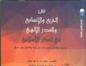 """""""بين الحرية الإنسانية والقدر الإلهى"""" كتاب جديد عن ابن سينا والغزالى وابن عربى"""