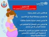لو حامل.. كيف تحمى نفسى من فيروس كورونا.. الصحة تجيب