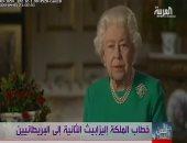 """الملكة إليزابيث فى خطاب استثنائى وتاريخى: سننجح وسنفخر خلال السنوات المقبلة بطريقة مواجهة """"كورونا""""..  الفيروس أتعب البريطانيين كثيرًا وننضم لكافة الدول.. وننتظر أوقات عصيبة لكن سنلتقى بأسرنا وأصدقائنا مجددًا"""