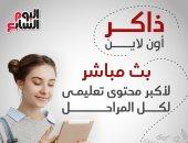 إطلاق بث مباشر للدروس التعليمية الأون لاين على قناة اليوم السابع
