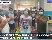 """""""بالتصفيق والهتاف"""" موظفو مستشفى هندى يدشنون ممر شرفي لمريض تعافى من كورونا"""