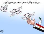 مصر تتضامن مع حكومات وشعوب العالم في مواجهة كورونا كاريكاتير اليوم السابع