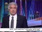 """وائل الإبراشى عن مبادرة """"اليوم السابع"""" لدعم الجيش الأبيض: تفتح الباب أمام الجميع لرد الجميل"""