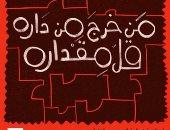 من خرج من داره اتقل مقدراه.. الصليب الأحمر يلجأ للأمثلة الشعبية للتوعية بخطر كورونا