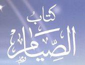 كتاب دار الإفتاء يرصد كل ما يتعلق بأحكام ومعاملات رمضان وعيد الفطر.. اقرأه