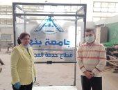 """جامعة بنها تنتج """"البوابة المعقمة"""" لتعقيم المترديين على المستشفى الجامعى"""