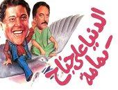 """""""الدنيا على جناح كمامة"""".. تخيل أسامى الأفلام المصرية بعد الكورونا"""