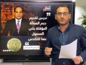 رسالة قوية من الرئيس السيسى للقطاع الخاص.. فيديو