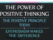 """ثقافة فى المنزل.. """"قوة التفكير الإيجابى"""" كتاب عن أهمية التفاؤل"""
