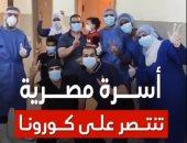 فيديو .. حكاية الأسرة المصرية المنتصرة علي فيروس كورونا