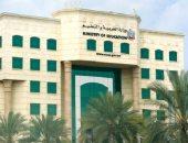 الإمارات.. بدء الاختبارات المركزية لطلبة المدارس الحكومية غداً